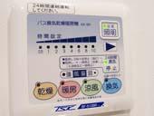 グランドコンシェルジュ広尾_浴室換気乾燥機のリモコン