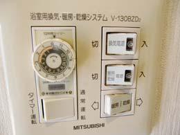 プリヴェール目黒行人坂_浴室換気乾燥機スイッチ